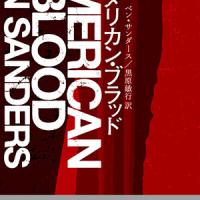 「アメリカン・ブラッド」 American Blood ベン・サンダース著 ハヤカワ・ミステリ