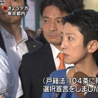 蓮舫は二重国籍問題が発覚して約1週間後の平成28年9月6日の記者会見で「昭和60年に日本国籍を取得し、台湾籍の放棄を宣言した。台湾籍は有していない」と述べていたが、やはり真っ赤な嘘だった!