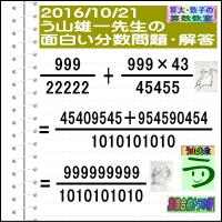 [う山先生・分数]【算数】[中学受験]【う山先生からの挑戦状】その187