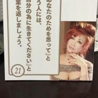 叶恭子さんの 日めくりカレンダー