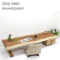 【撮影報告】マホガニー 一枚板 ローデスク を撮影致しました。【DIS-589】