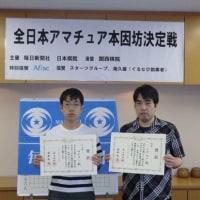 第62回アマ本因坊決定戦大阪府大会本戦結果