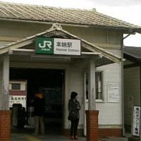 本納駅にて
