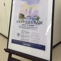 丸善名古屋にて開催中