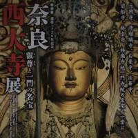 戦乱の世の仏像