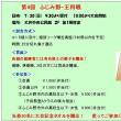 「第4回ふじみ野・王将戦」の御連絡