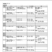 4月の月間スケジュール