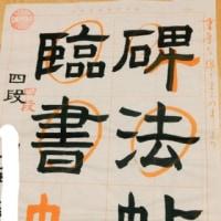 ペン字四段合格!