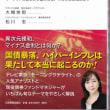 2017 名証IRエキスポ 7/21参加記録(1)
