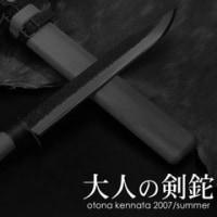 大人の剣鉈