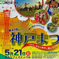 神戸開港150年「神戸まつり2017」へ
