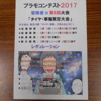 プラモコンテスト 2017 冒険者in 第8回大会 スパート