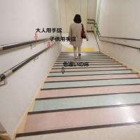 色違いの階段床