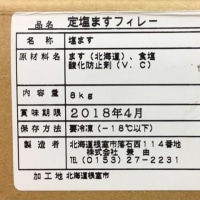 定塩ますフィーレ 10入 カネヨシ