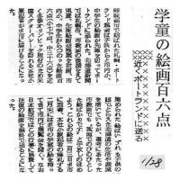 【1958年ポートランド・札幌 日米姉妹都市児童画交換】