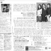 朝日新聞「指定席」姿月あさと・湖月わたる・貴城けい 鼎談