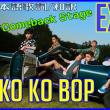 EXO、新曲「Ko Ko Bop」(日本語歌詞/和訳) 'Comeback Stage'