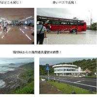 宮崎県のパワースポットを巡る(H28.9.18)