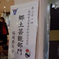 第31回 高文連 郷土芸能部門 福岡県大会