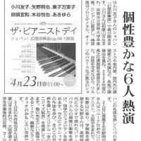 ベーゼンドルファーのピアニストデイ(4月23日)の新聞記事です