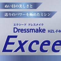 5月21日(日)エクシードドレスメイクF400JP=とってもお買い得ですよ!(株)しもだミシン