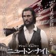 「ニュートン・ナイト 自由の旗をかかげた男」、アメリカ南北戦争時に、立ち上がった男の物語!
