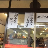 村田 蔵の陶器市 始まりました。