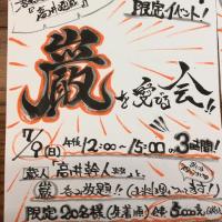 ごち2下北沢で初イベント!!
