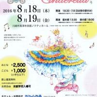 演劇 31幕 『ミュージカル 「シンデレラ」 2016』
