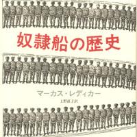 『奴隷船の歴史』(マーカス・レディカー著、みすず書房)が面白い!