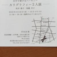 カリグラフィー2人展