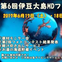 「和光マリンの新たなサービス」+「第6回伊豆大島MDフェア」のお知らせ