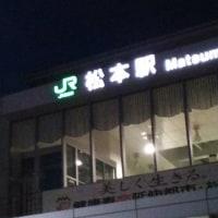 夜明けとともに、さらば松本また会おう。
