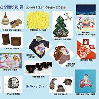 「冬の小さな贈り物展」