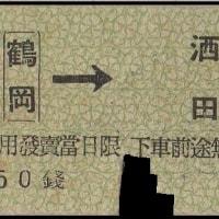 硬券追究0034 鶴岡出羽自動車