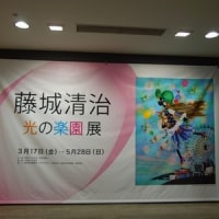 藤城清治光の楽園展