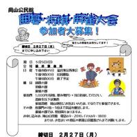 囲碁・将棋・麻雀大会のおしらせ!!