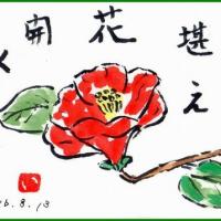 「冬をたえ花開く」の手紙