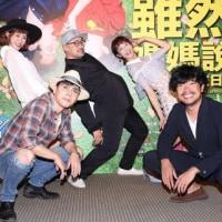 映画「雖然媽媽說我不可以嫁去日本」台湾娯楽記事よりこぼれ話