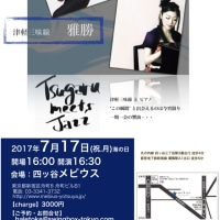 『Tsugaru meets Jazz』ライブ☆本日から予約開始!!