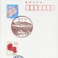 飯能サビア内郵便局➝飯能駅南口郵便局の風景印 (局名改称)