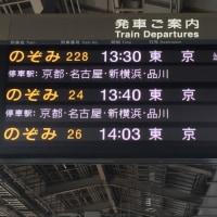 13.時40分で東京に戻ります。間も無く出発です。