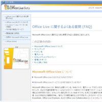 Offfice Live Basics日本語版ベータ続報2:謎の第4サービスレベル