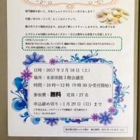 羊毛フェルト作成セミナー参加者募集中!