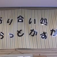 新潟での奮闘!