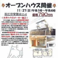 オープンハウス開催のお知らせです!!!!!