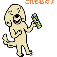 犬にビール