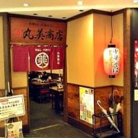 和歌山で用事・・(丸美商店 @JR和歌山)