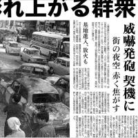 「沖縄戦後新聞」第1号から、第7号(1970.12.20)・「コザ騒動《暴動》」