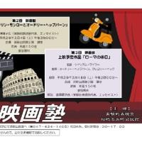 「浜町映画塾」第2回講演会 第3回映画上映会